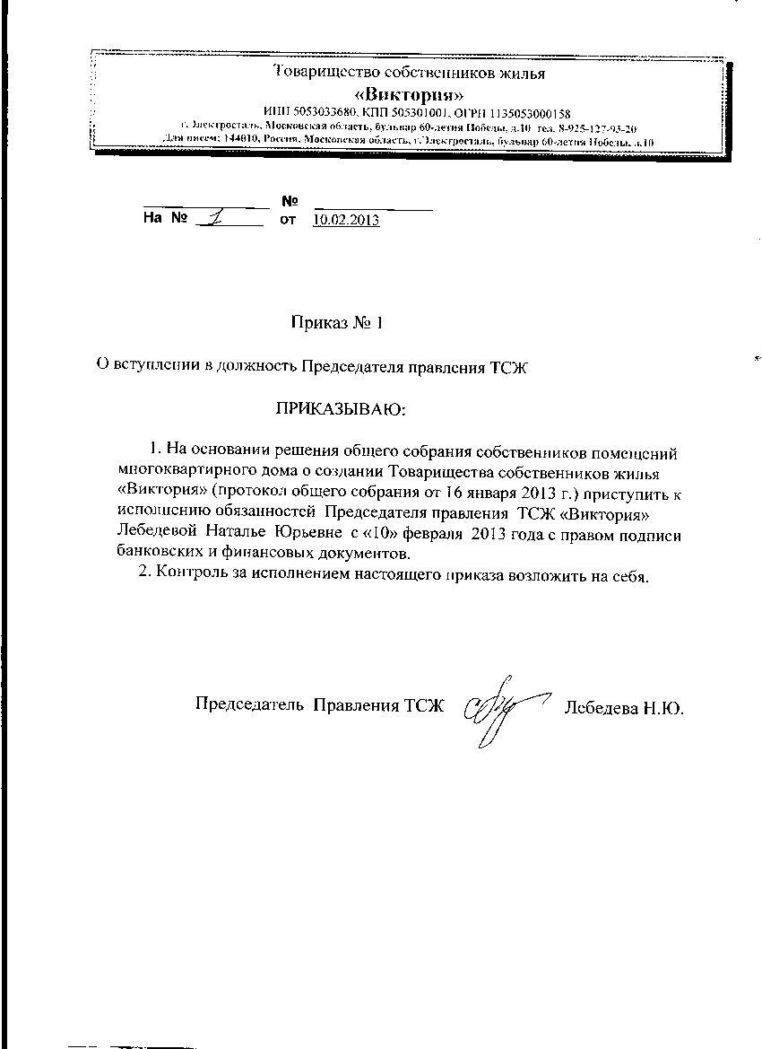 Инструкция По Делопроизводству Банка